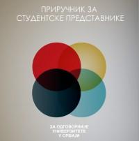 Izrađen Priručnik za studentske predstavnike
